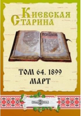 Киевская Старина: журнал. 1899. Том 64, Март