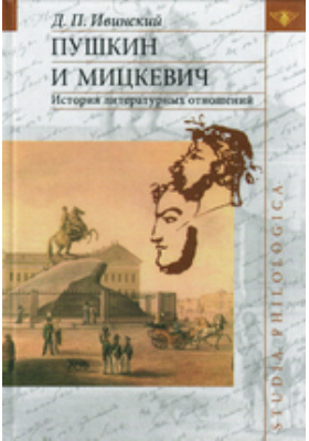 Пушкин и Мицкевич : история литературных отношений: монография