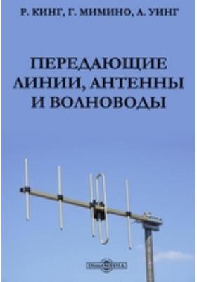 Передающие линии, антенны и волноводы