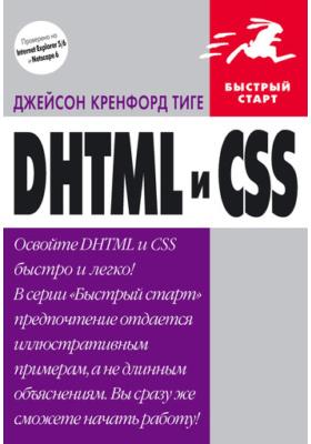 DHTML и CSS
