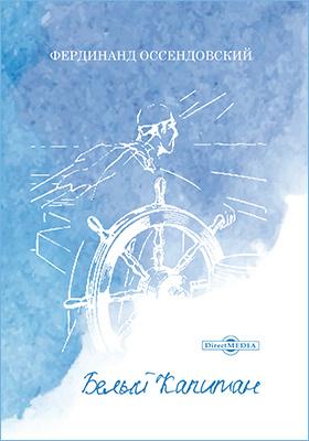 Белый Капитан: художественная литература