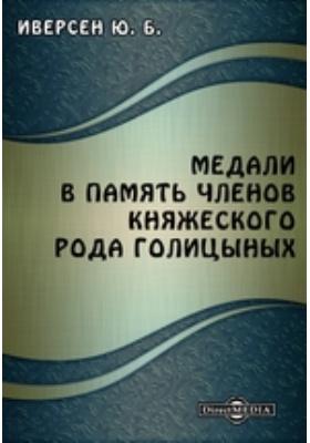 Медали в память членов княжеского рода Голицыных: монография
