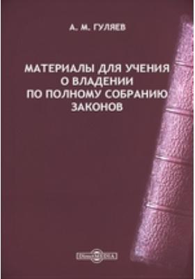 Материалы для учения о владении по Полному собранию законов