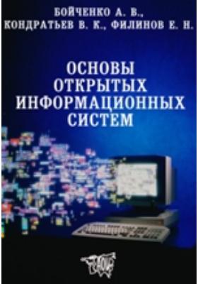 Основы открытых информационных систем: учебное пособие