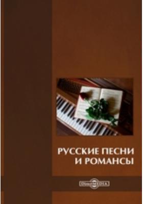 Русские песни и романсы: художественная литература