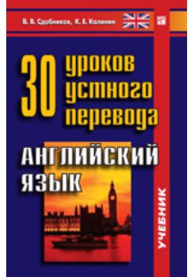 30 уроков устного перевода : Английский язык: учебник