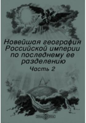 Новейшая география Российской империи по последнему ее разделению, Ч. 2