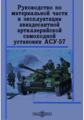 Руководство по материальной части и эксплуатации авиадесантной артиллерийской самоходной установки АСУ-57