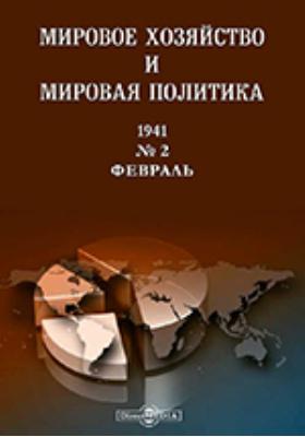 Мировое хозяйство и мировая политика: ежемесячный журнал. № 2. 1941 г, Февраль