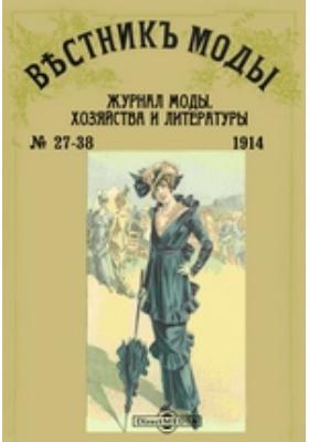 Вестник моды: журнал. 1914. № 27-38