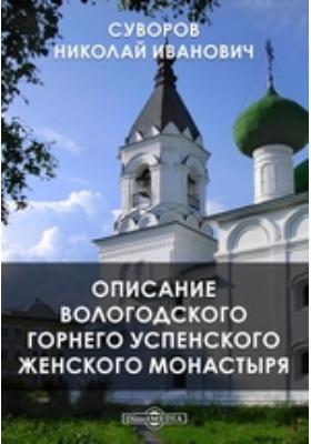 Описание Вологодского Горнего Успенского женского монастыря: публицистика