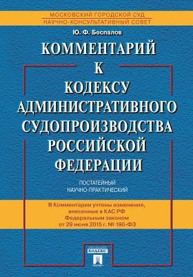Комментарий к Кодексу административного судопроизводства Российской Федерации : постатейный научно-практический
