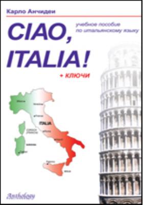 Ciao, Italia! : (Привет, Италия!): учебное пособие