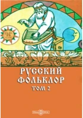 Русский фольклор: монография. Том 2