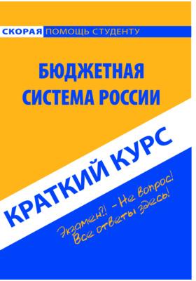 Бюджетная система России : краткий курс