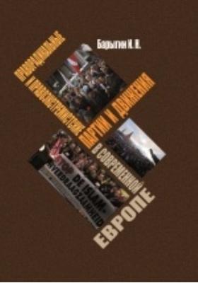 Праворадикальные и экстремистские политические партии и движения современной Европы: учебник для вузов