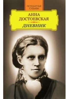 Анна Достоевская. Дневник: документально-художественная литература