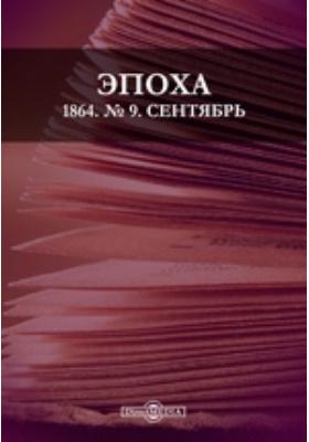 Эпоха: журнал. 1864. № 9, Сентябрь