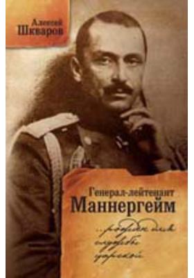 Генерал - лейтенант Маннергейм … Рожден для службы царской