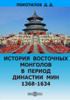 История восточных монголов в период династии Мин. 1368-1634 гг
