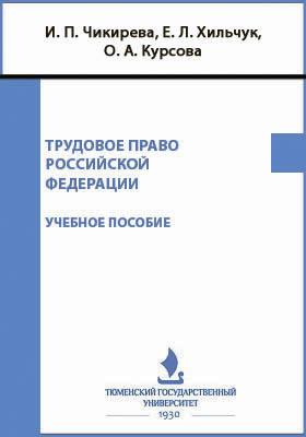 Трудовое право Российской Федерации: учебное пособие