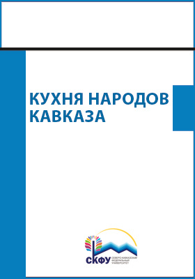 Кухня народов Кавказа: практикум