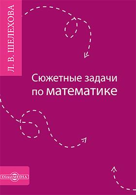 Сюжетные задачи по математике: учебно-методическое пособие
