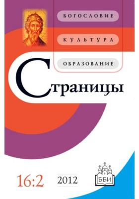 Страницы: богословие, культура, образование: журнал. 2012. Т. 16, Вып. 2