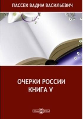 Очерки России. Книга 5
