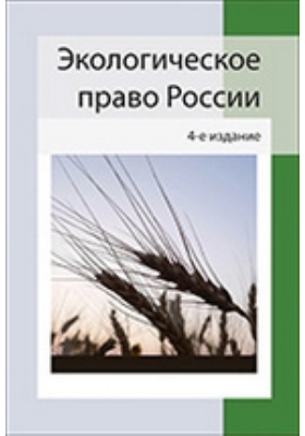 Экологическое право России: учебное пособие