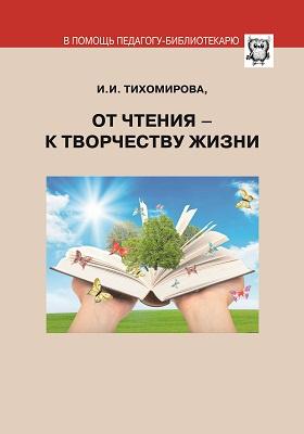 От чтения – к творчеству жизни : сборник статей по педагогике и психологии детского чтения: сборник научных трудов
