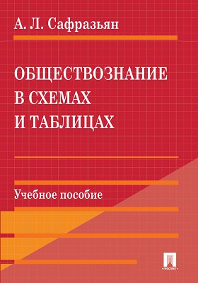 ebook Health Systems Governance in Europe: The Role of European Union Law