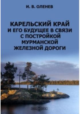 Карельский край и его будущее в связи с постройкой мурманской железной дороги