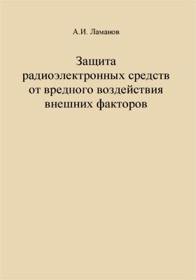 Защита радиоэлектронных средств от вредного воздействия внешних факторов: учебное пособие