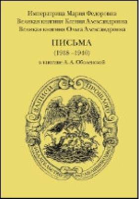 Письма (1918–1940) к княгине А. А. Оболенской: документально-художественная