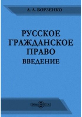 Русское гражданское право. Введение