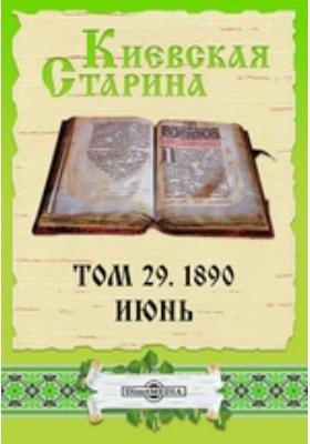 Киевская Старина. 1890. Т. 29, Июнь