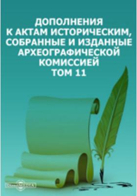 Дополнения к Актам историческим, собранные и изданные Археографической комиссией. Т. 11