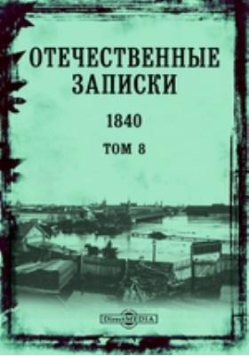 Отечественные записки: журнал. 1840. Т. 8