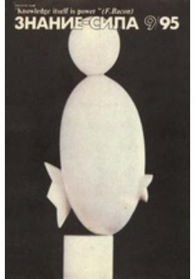 Знание-сила. 1995. № 9