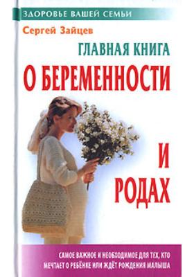 Главная книга о беременности и родах : 4-е издание, стереотипное