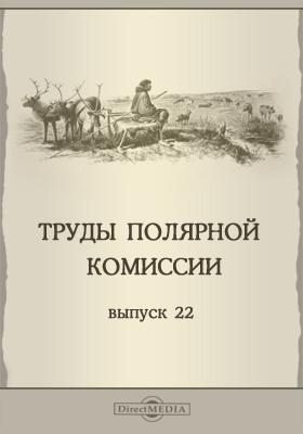 Труды полярной комиссии. Вып. 22. Растительность и районы восточной части Большеземельской тундры