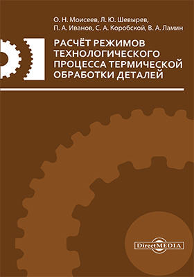 Расчет режимов технологического процесса термической обработки деталей: методическое указание к расчетной работе