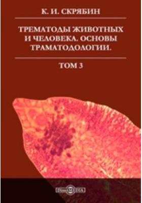 Трематоды животных и человека. Основы трематодологии. Т. 3