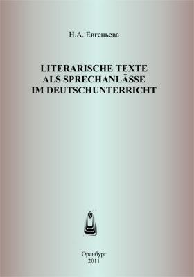 Literarische Texte als Sprechanlässe im Deutschunterricht: учебное пособие