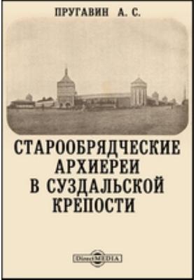 Старообрядческие архиереи в Суздальской крепости
