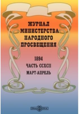 Журнал Министерства Народного Просвещения. 1894. Март-апрель, Ч. 292