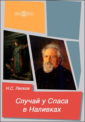 Случай у Спаса в Наливках: художественная литература