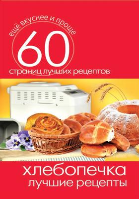 Хлебопечка. Лучшие рецепты: практическое издание