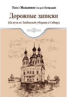 Дорожные записки : На пути из Тамбовской губернии в Сибирь: художественная литература